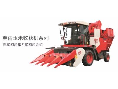 春雨玉米收获机系列辊式割台和刀式割台-产品介绍