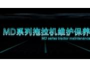 敲黑板 | MD系列拖拉机维护和保养-维护保养