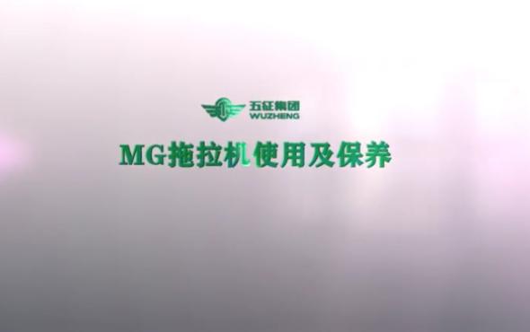 教科书式学习MG系列拖拉机的使用及保养-维护保养