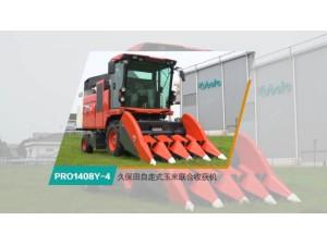 好开耐用、能收倒伏的自走式玉米登录下载机 ——【PRO1408Y-4】产品视频解说