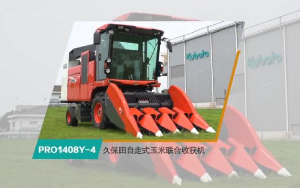 好开耐用、能收倒伏的自走式玉米联合收获机 ——【PRO1408Y-4】产品视频解说