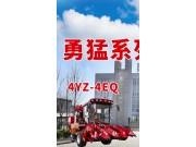 勇猛4YZ-4EQ自走式玉米收获机产品介绍