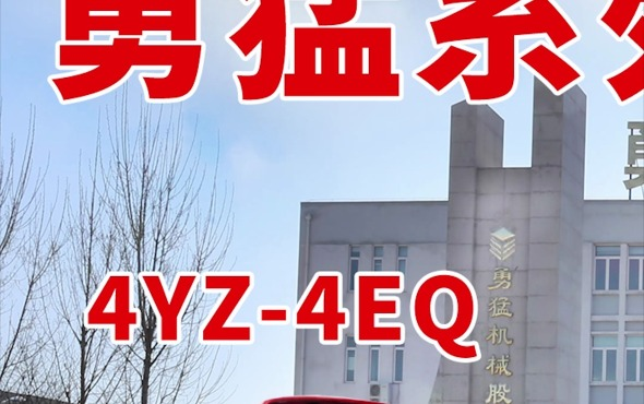 勇猛4YZ-4EQ自走式玉米收獲機產品介紹