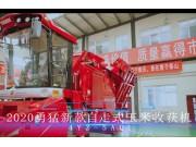 勇猛4YZ-5AQI自走式玉米收获机产品介绍