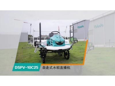 久保田2BDZ-10(DSPV-10C25)自走式水稻直播机
