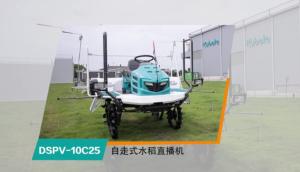 久保田2BDZ-10(DSPV-10C25)自走式水稻直播機