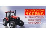 東方紅-LX704/LX804/LX904 (窄輪距)型輪式拖拉機