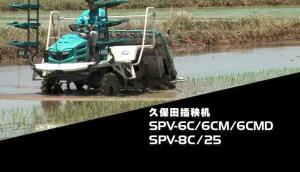 久保田SPV系列插秧机产品介绍