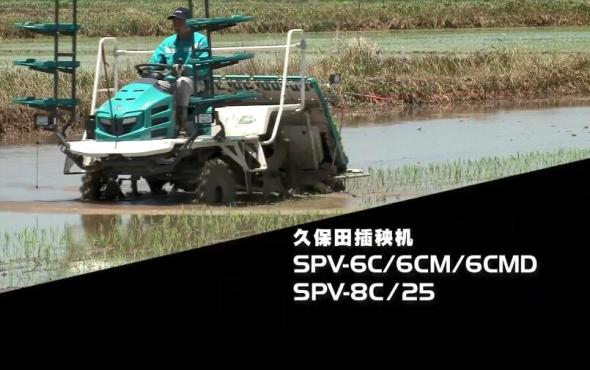 久保田SPV系列插秧機產品介紹