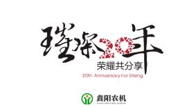 内蒙古鑫阳农机设备有限责任公司宣传片