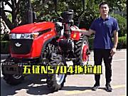 五征NS704轮式拖拉机产品讲解-1