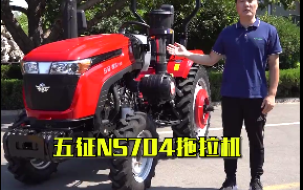 五征NS704輪式拖拉機產品講解-1