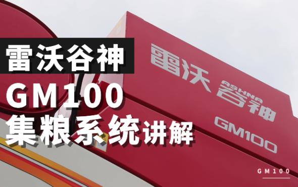 雷沃谷神GM100(4LZ-10M6)小麥機介紹-集糧