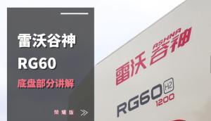 雷沃RG60(4LZ-6G3A)水稻機介紹-底盤