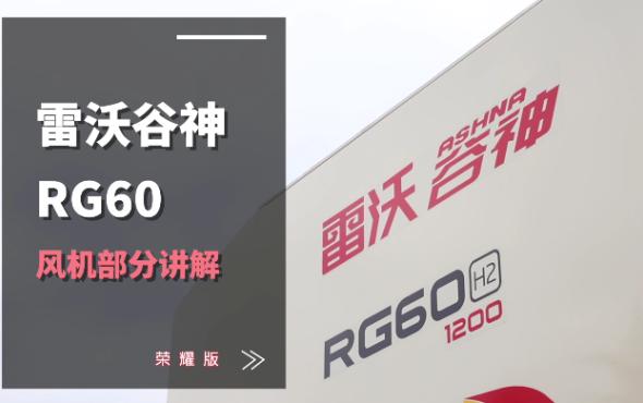 雷沃RG60(4LZ-6G3A)水稻機介紹-風機