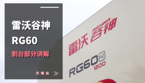 雷沃RG60(4LZ-6G3A)水稻机介绍-割台