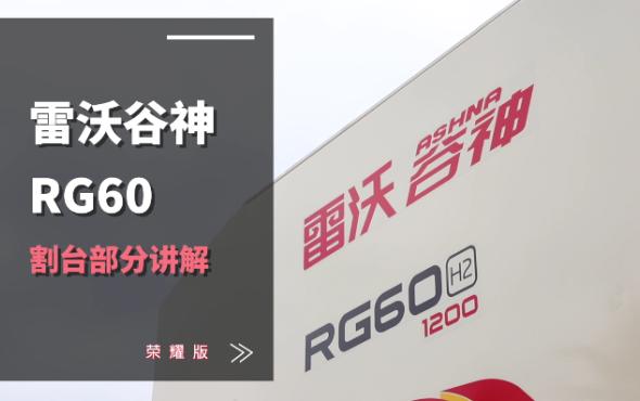 雷沃RG60(4LZ-6G3A)水稻機介紹-割臺