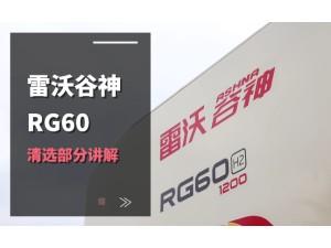 雷沃RG60(4LZ-6G3A)水稻机介绍-清选