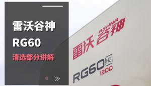 雷沃RG60(4LZ-6G3A)水稻機介紹-清選