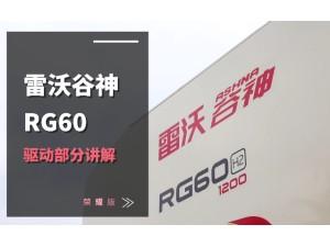 雷沃RG60(4LZ-6G3A)水稻机介绍-驱动