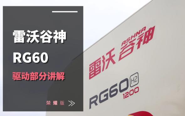 雷沃RG60(4LZ-6G3A)水稻機介紹-驅動