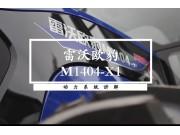 雷沃歐豹M1404-X輪式拖拉機介紹-動力系統