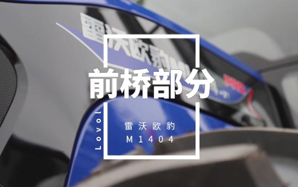 雷沃歐豹M1404-X輪式拖拉機介紹-前橋