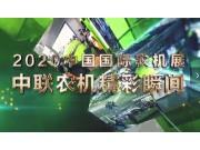 2020中國國際農機展中聯農機精彩亮點