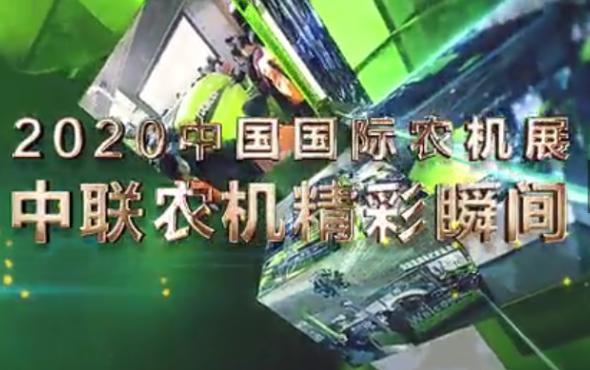 2020中国国际农机展中联农机精彩亮点