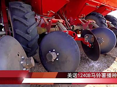 美諾1240B馬鈴薯種植機作業視頻