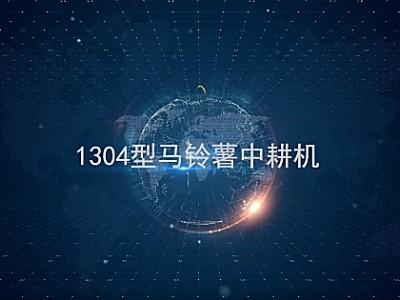 美諾1304馬鈴薯種植機產品介紹