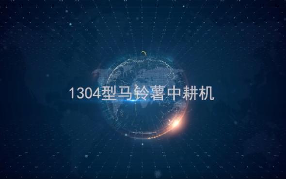 美诺1304马铃薯种植机产品介绍
