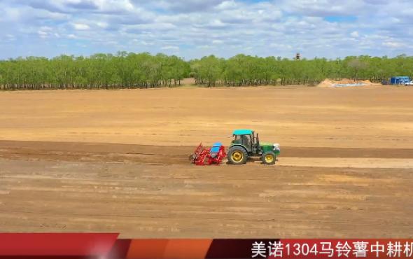 美诺1304马铃薯种植机作业视频