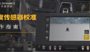 疆驭用户指引-角度传感器校准视频操作指南