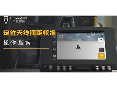 疆驭用户指引-定位天线间距校准视频操作指南