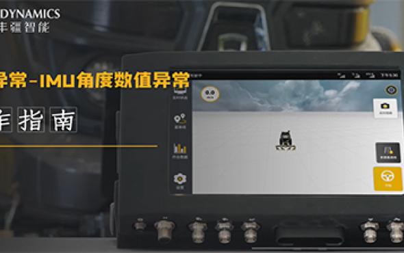 豐疆智能IMU異常-IMU角度數值異常維修視頻