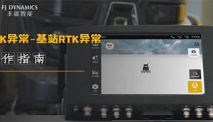 丰疆智能基站RTK异常维修视频