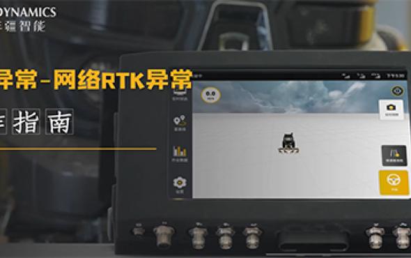 豐疆智能網絡RTK異常維修視頻