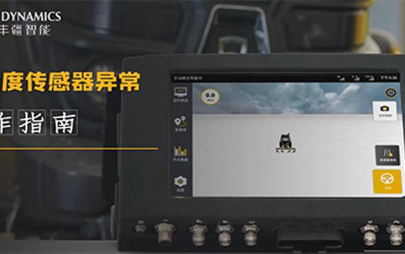 豐疆智能無角度傳感器異常維修視頻
