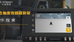 丰疆智能姿态角度传感器异常维修视频