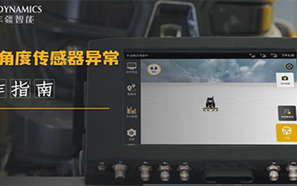 豐疆智能姿態角度傳感器異常維修視頻