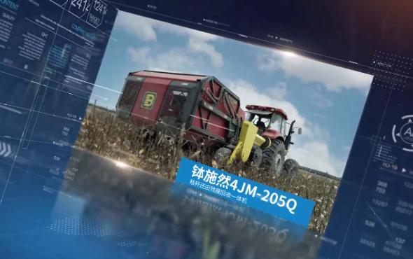 缽施然4JM-205Q秸稈還田殘膜回收機一體機視頻介紹