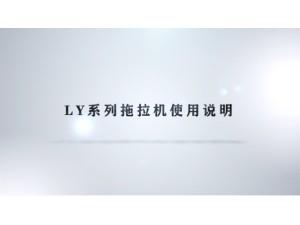 視頻詳解東方紅LY系列拖拉機(一)