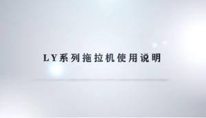 视频详解东方红LY系列拖拉机(一)