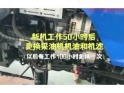 东风M系列各滤清器更换