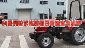 東風M系列輪式拖拉機日常檢查與維護