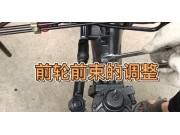 东风M系列轮式拖拉机各部分调整