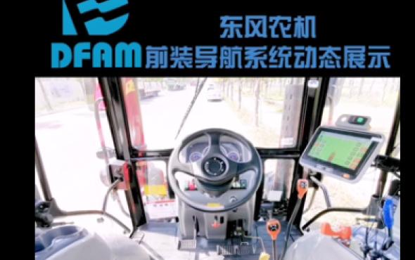東風農機前裝導航系統動態展示