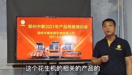 郑州中联收获2021款花生机培训讲解