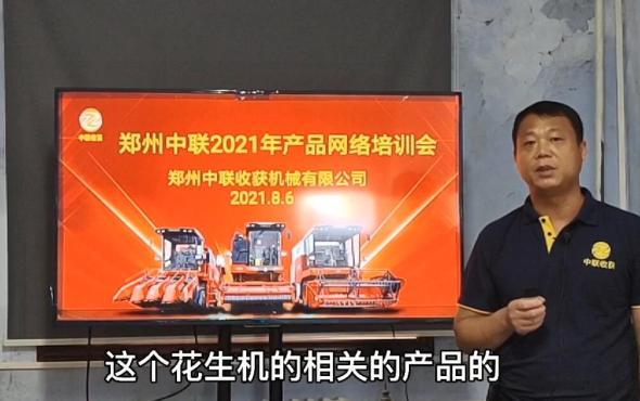 鄭州中聯收獲2021款花生機培訓講解